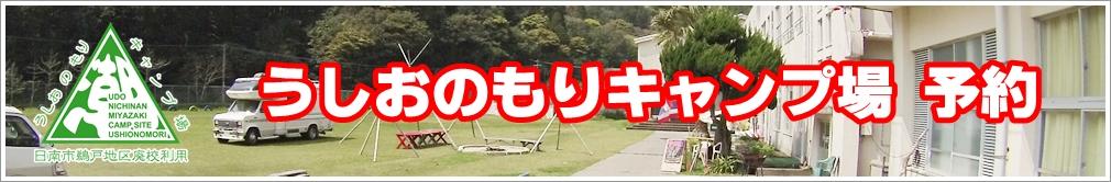camp-yoyaku-logo-1